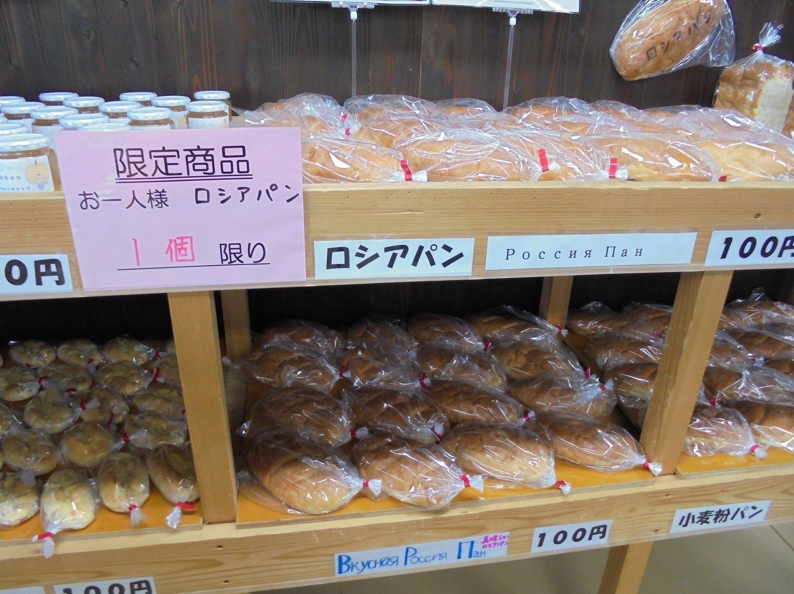 El pan ruso-japonés
