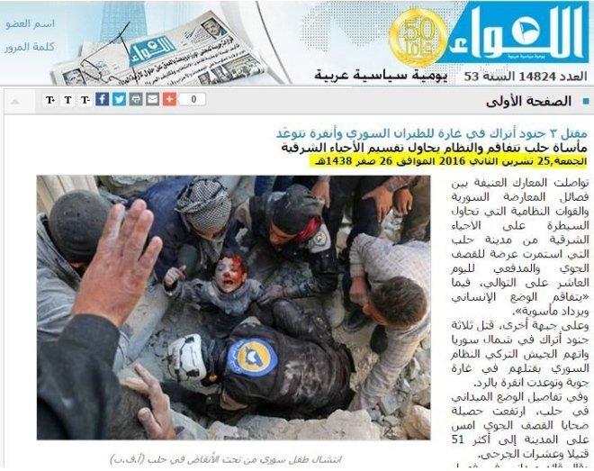 Foto del periódico Aliwaa, del 25 de noviembre de 2015