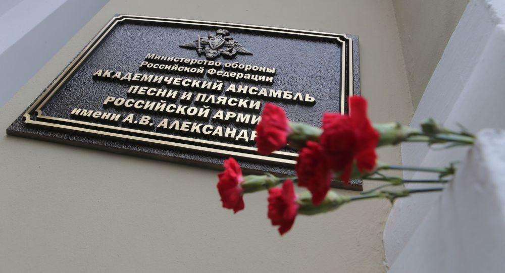 Las flores frente a la sede del Ensamble Aleksándrov