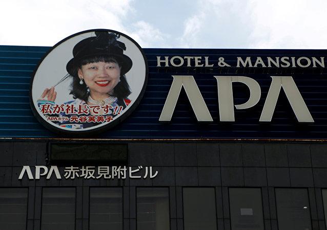 Un hotel de la compañía APA