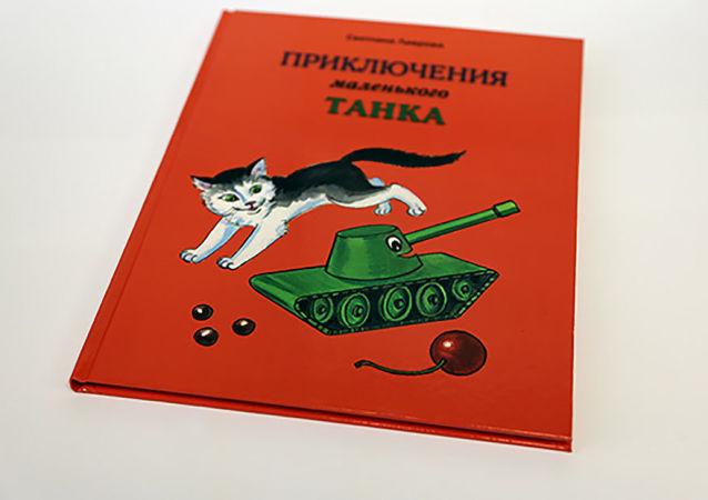 'El Tanquecito': así es el nuevo libro infantil ruso
