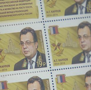 Emiten un sello dedicado al embajador ruso asesinado en Ankara