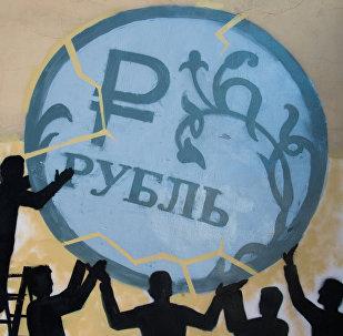 Rublo ruso (imagen referencial)