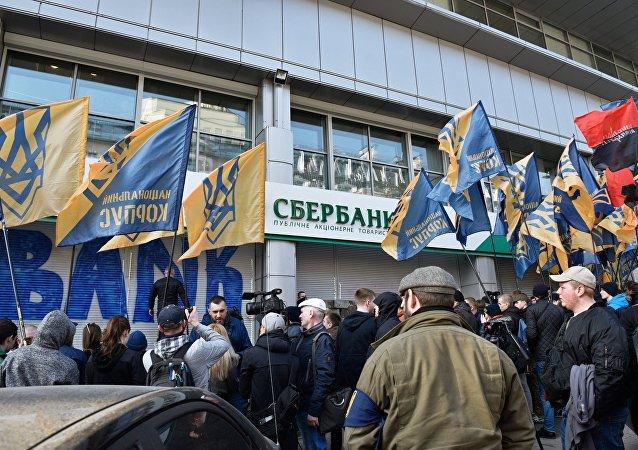 La filial de Sberbank bloqueada por los radicales ucranianos