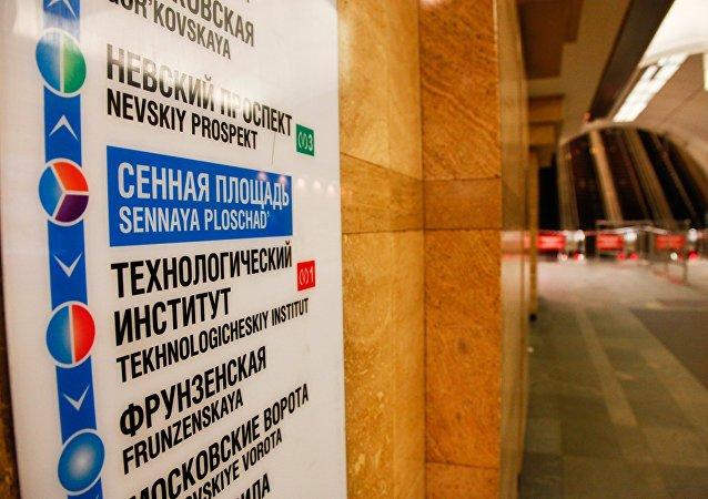 La placa informativa en la estación Sennaya Ploschad donde se produjo la explosión, San Petersburgo