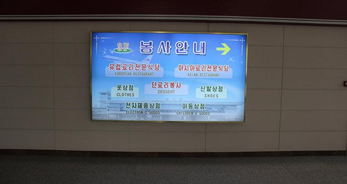 Aeropuerto Internacional de Pyongyang