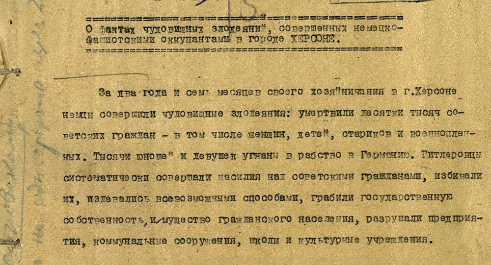 Informe escrito por el teniente general Mijaíl Rudakov sobre las atrocidades nazis