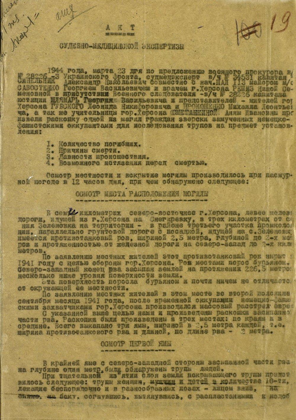 Informe acerca de los exámenes médicos legales, llevados a cabo tras la exhumación de los cuerpos de los ciudadanos soviéticos muertos y torturados por los invasores alemanes