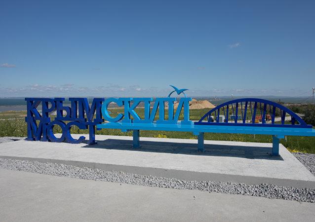 Banco del puente de Crimea