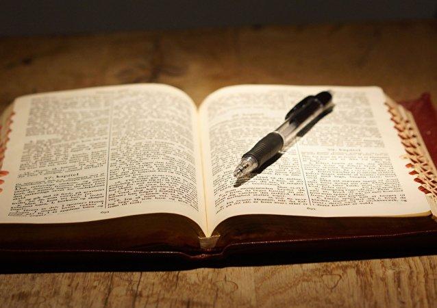 La Biblia (archivo)