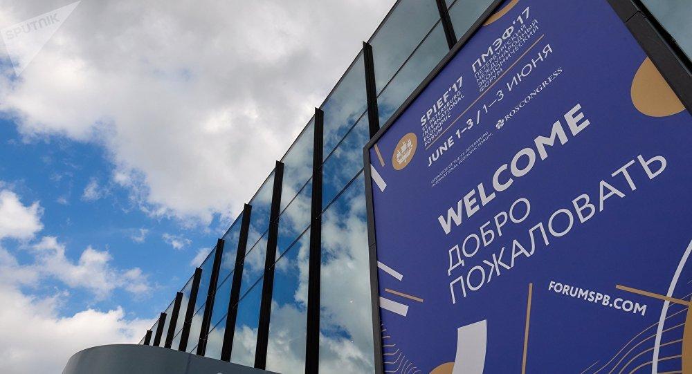 El Foro Económico de San Petersburgo