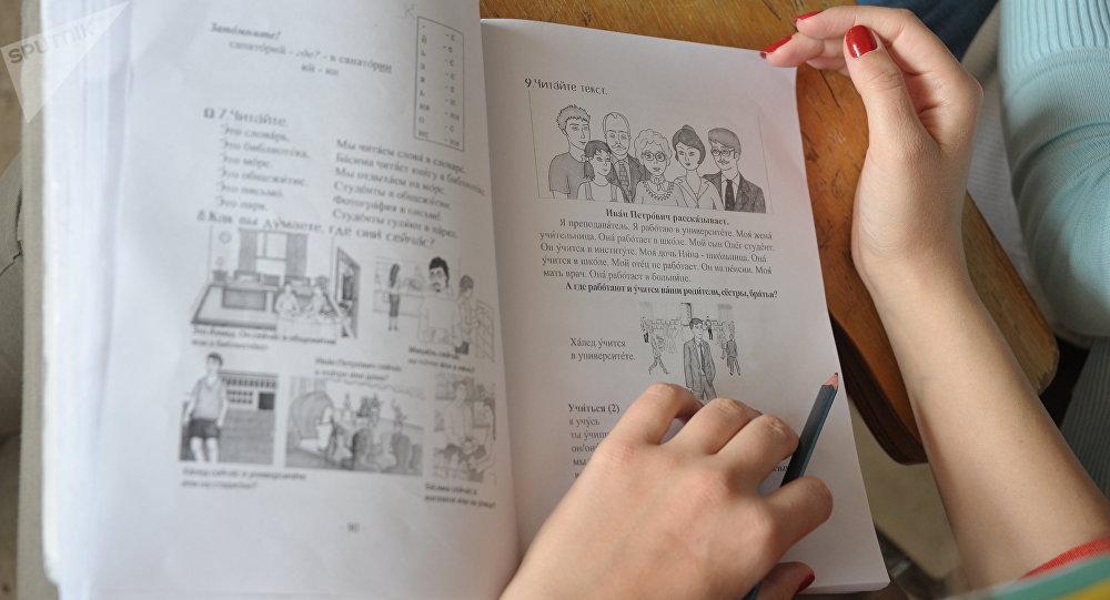 Estudio de la lengua rusa