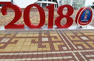 El Mundial de Fútbol 2018 en Rusia