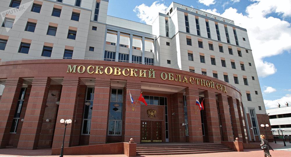 La Corte de la región de Moscú