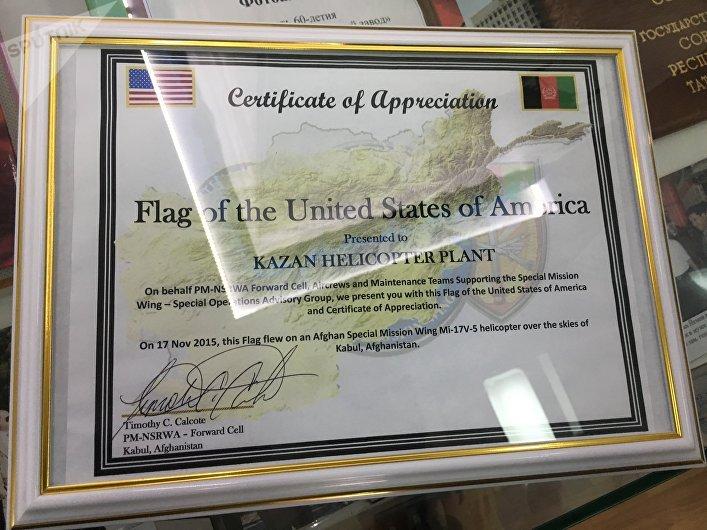Certificado de Reconocimiento entregado por la parte estadounidense a la Planta de Helicópteros de Kazán