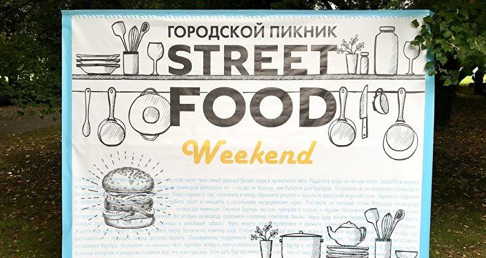 El festival de comida callejera de la ciudad de Kaliningrado
