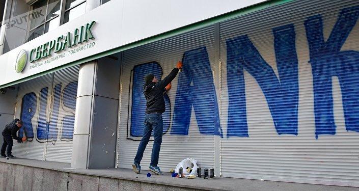 Radicales ucranianos bloquean Sberbank ruso en Kiev