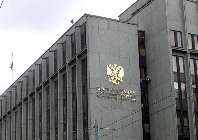 Consejo de la Federación (Cámara Alta del Parlamento ruso)
