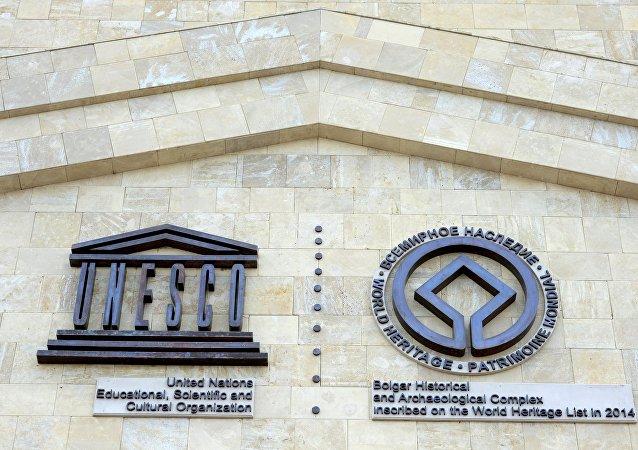 El logo de la Unesco