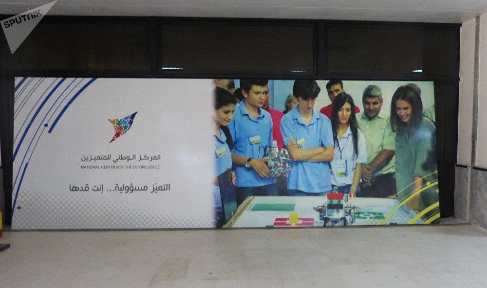 El Centro Nacional de Educación para Niños Dotados, en Siria