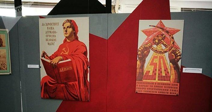 Afiches expuestos en la muestra '100 años de Octubre Rojo', en Montevideo, Uruguay.