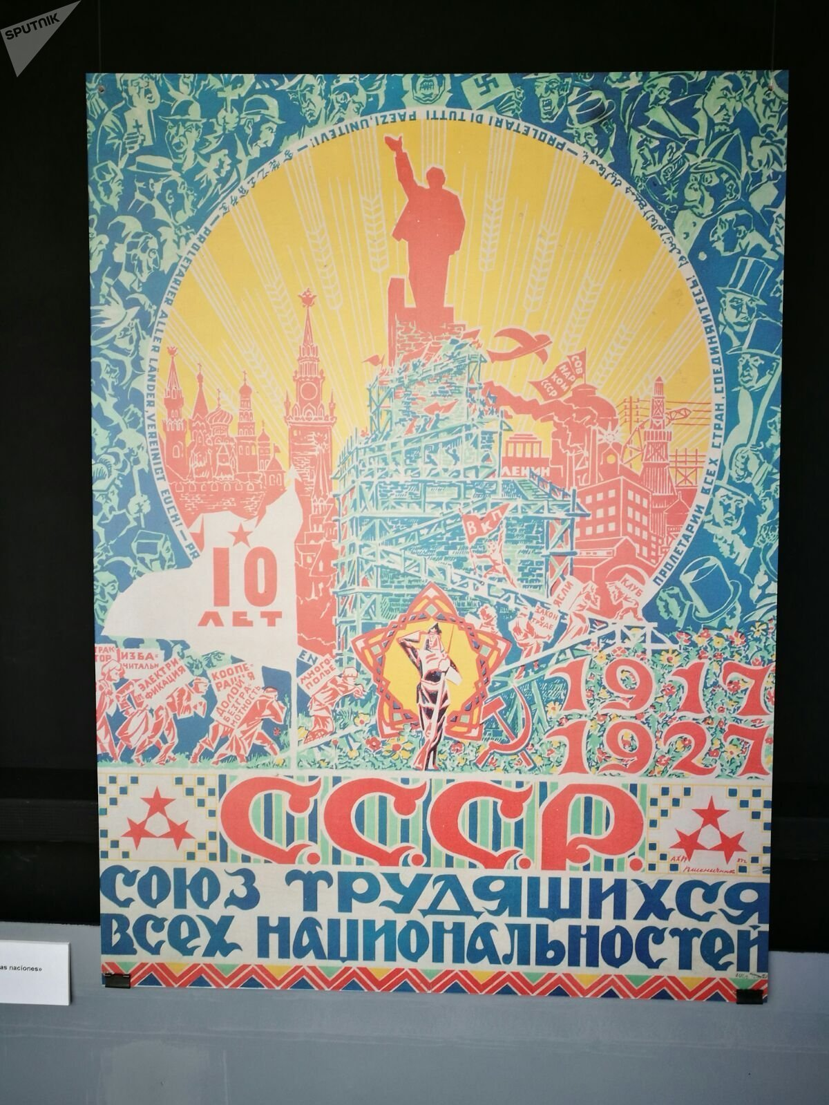 Afiche expuesto en la muestra '100 años de Octubre Rojo', en Montevideo, Uruguay.