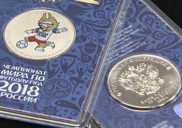Monedas conmemorativas del Mundial 2018