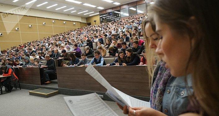 Universidad Federal Báltica Immanuel Kant