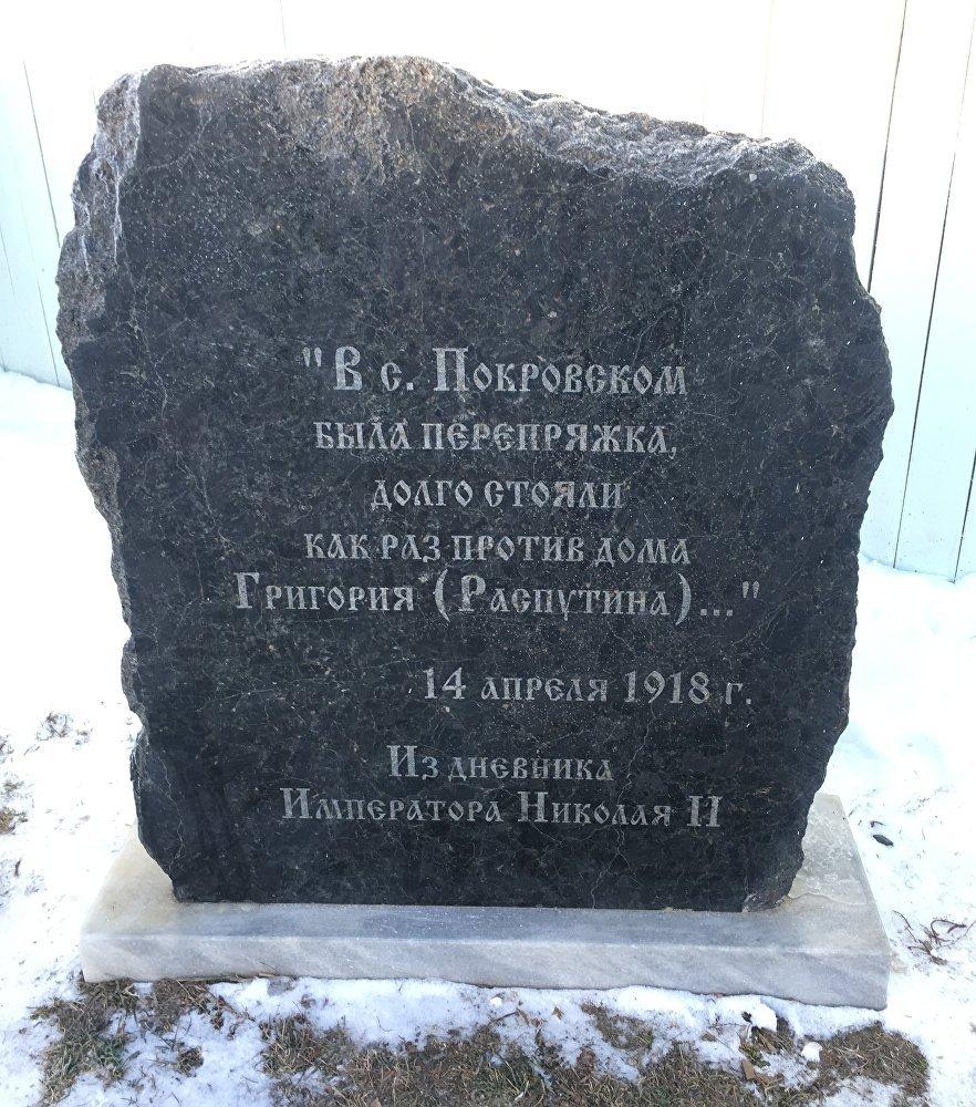 La piedra conmemorativa con una cita del diario de Nicolás II frente al museo de Rasputín. En la aldea de Pokróvskoe, al cambiar de caballos, pasamos un largo rato frente a la casa de Grigori (Rasputín). 14 de abril 1918
