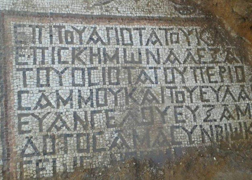 Mosaico de la época bizantina encontrado en Akerbat