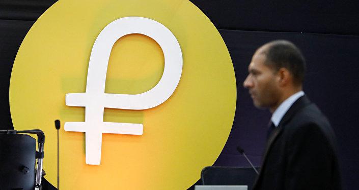 Logo de la nueva criptomoneda venezolana Petro (archivo)