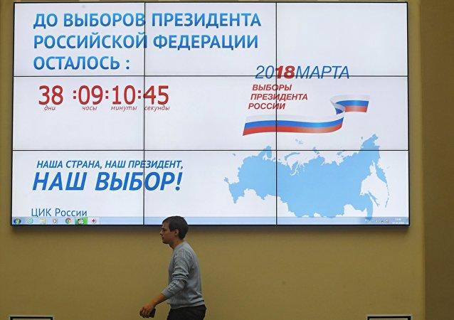 Elecciomes presidenciales en Rusia de 2018