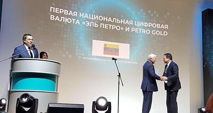 El embajador de Venezuela en Rusia, Carlos Faría, durante la entrega del premio a Gobierno venezolano por el lanzamiento del Petro