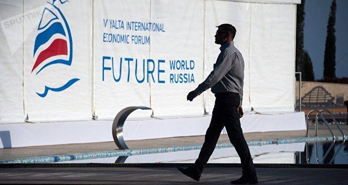El Foro Económico Internacional de Yalta