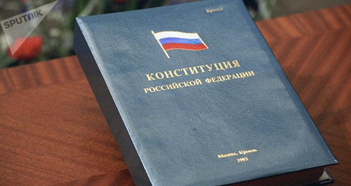 Constitución de la Federación Rusa
