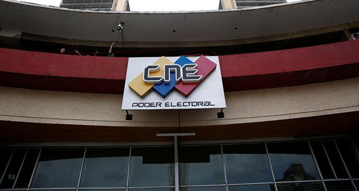 Logo del Consejo Nacional Electoral de Venezuela