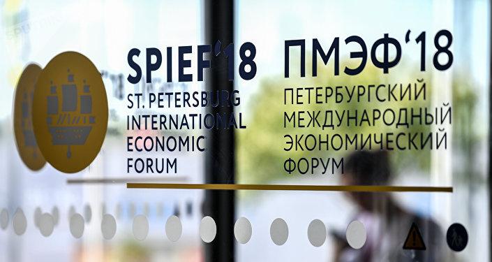 El logo del Foro Económico de San Petersburgo
