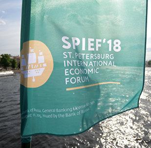Foro Económico Internacional de San Petersburgo (SPIEF)