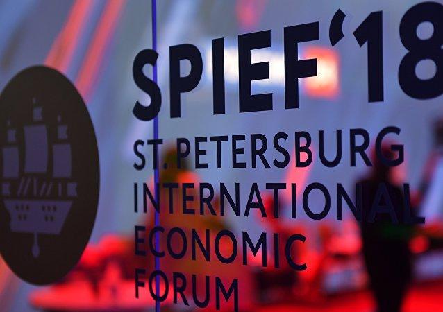 Foro Económico Internacional de San Petersburgo (SPIEF) 2018