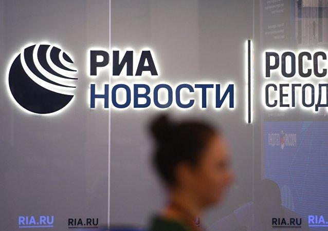 El logo de RIA Novosti