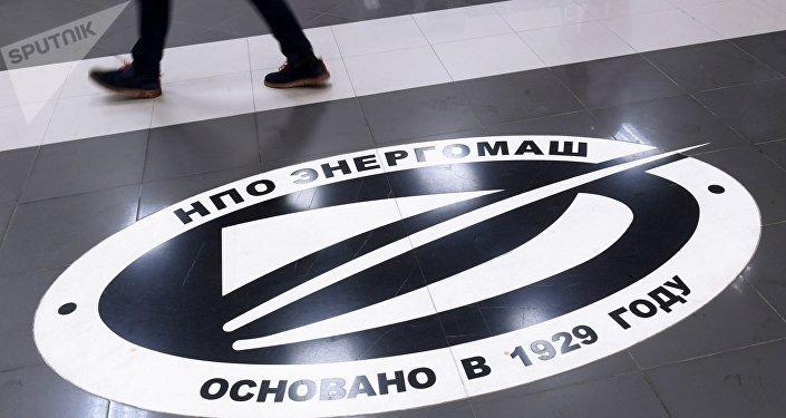 Logo de la empresa rusa Energomash