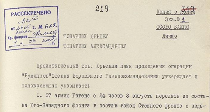 Directriz del Mando Supremo enviada a los 'camaradas' bajo los alias de Yuryev y Alexándrov