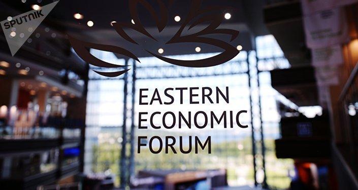 Logo del Foro Económico Oriental