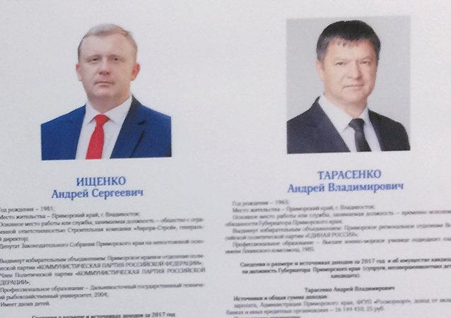 La segunda ronda de las elecciones a gobernador en la región de Primorie