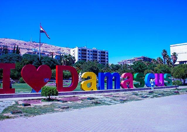Una instalación de 'Yo amo Damasco'
