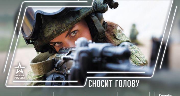 El Ministerio de Defensa ruso ha publicado un calendario humorístico para el año 2019