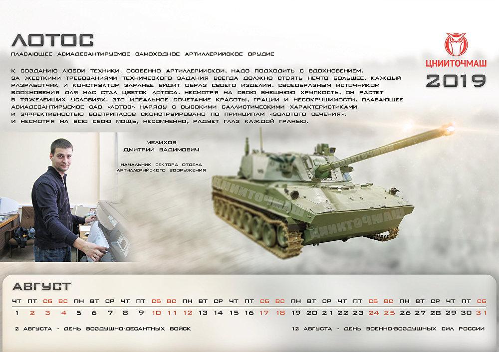 Obús autopropulsado Lotos sobre el calendario de CNIITM, una de las empresas de Rostec