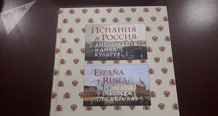 El libro España y Rusia diplomacia y diálogo de culturas. Tres siglos de relaciones