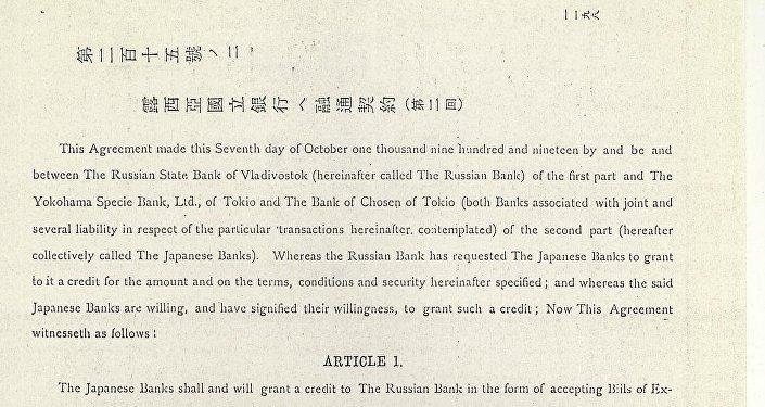 Copia de la primera página del acuerdo ruso-japonés sobre un préstamo (octubre de 1919)