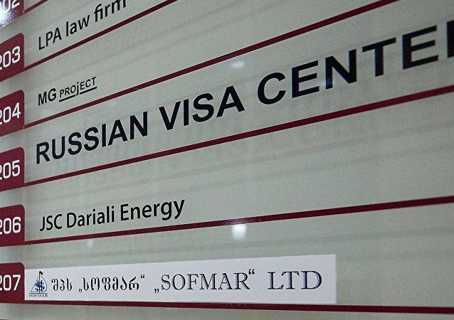 Un centro de visados ruso